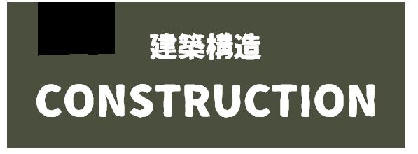 建築構造について construction