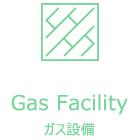 gas facility ガス設備