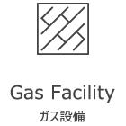 gasfacility ガス設備