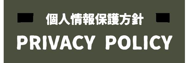 個人情報保護方針 プライバシーポリシー privacy policy