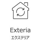 exteria エクステリア