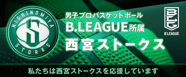 B.LEAGUE 西宮ストークス公式スポンサー